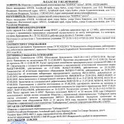 Выпуск и сертификация новой продукции