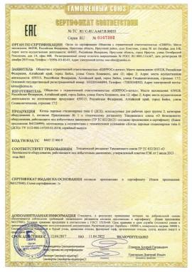 Сертификаты на котлы паровые стационарные типа Е(ДСЕ)